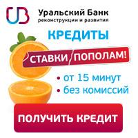 Уральский Банк Реконструкции и Развития - Кредит